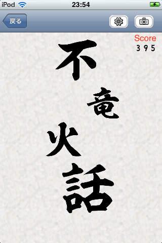 KANJI SHAKERのスクリーンショット_3