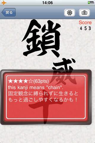 KANJI SHAKERのスクリーンショット_5