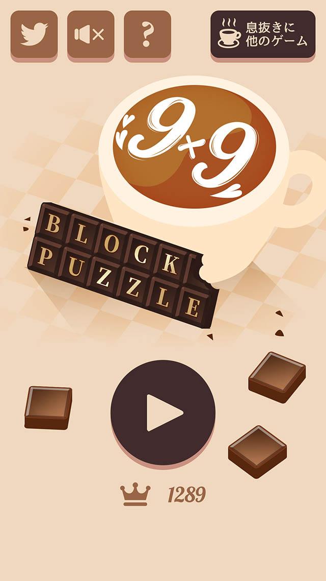 Cafe99~リラックス出来るブロックパズル~のスクリーンショット_3