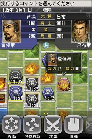 三國志 TOUCHのスクリーンショット_1