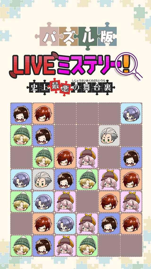 LIVEミステリー!~史上最悪の舞台裏~ パズル版のスクリーンショット_3