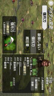 三國志戦記 LITEのスクリーンショット_4