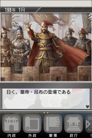 三國志 TOUCH Plusのスクリーンショット_1