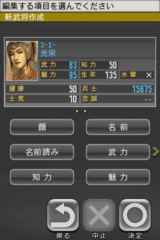 三國志 TOUCH Plusのスクリーンショット_3