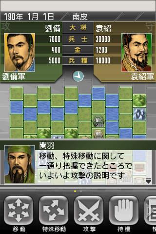 三國志 TOUCH Plusのスクリーンショット_4