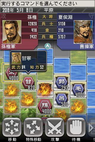 三國志 TOUCH Plusのスクリーンショット_5