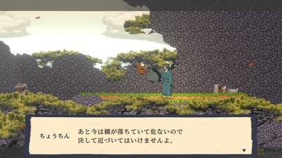 妖怪剣劇アクション 妖言のスクリーンショット_5