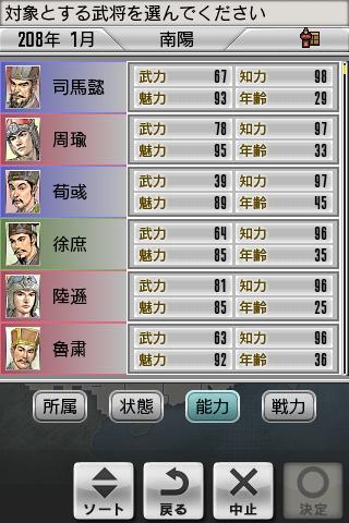 三國志2のスクリーンショット_4
