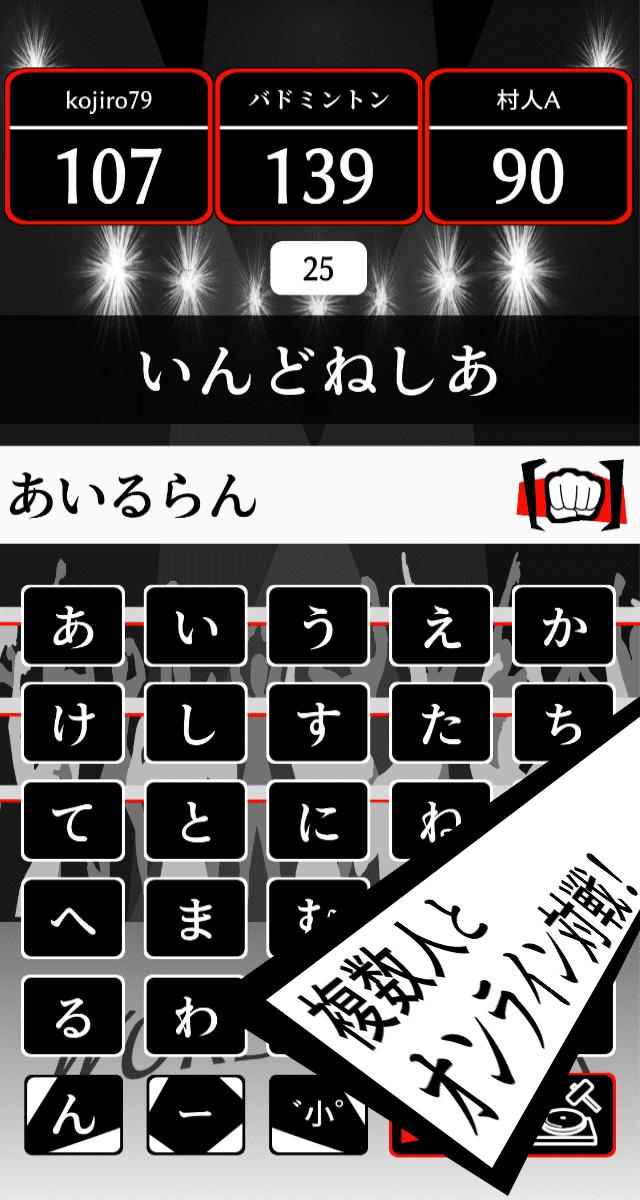 ワードボクシング 〜しりとり・THE・複数人同時対戦〜のスクリーンショット_2