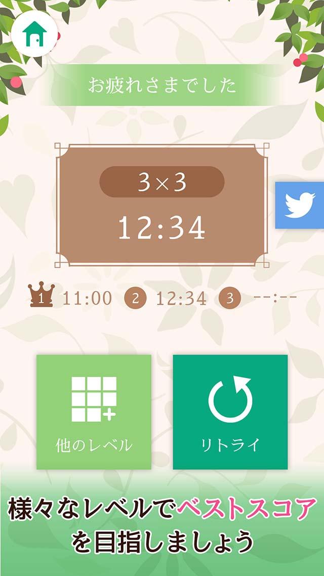 ナンバーパズル~癒しの脳トレアプリ~のスクリーンショット_2