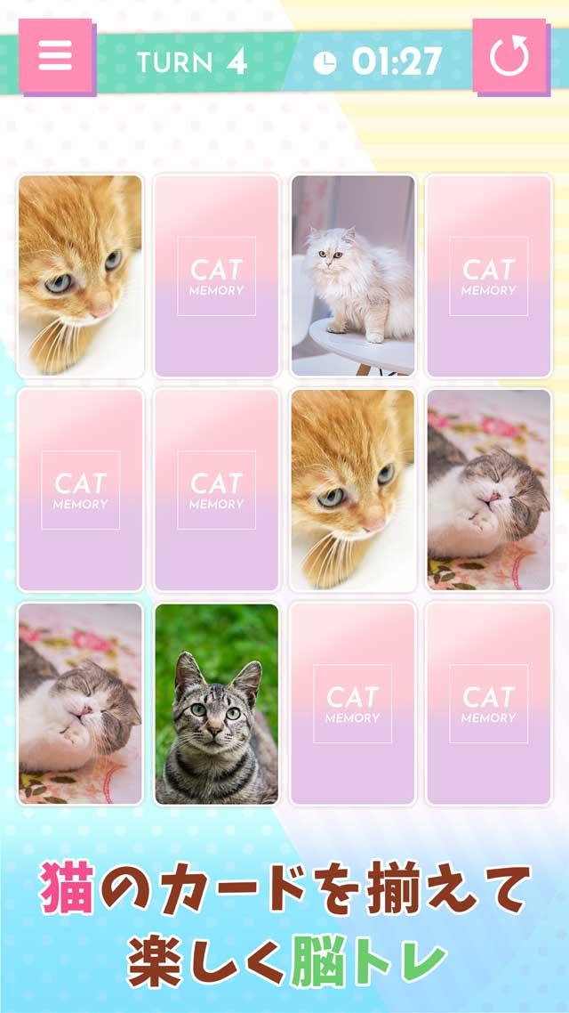 CAT MEMORY~可愛い猫のメモリーマッチパズル~のスクリーンショット_1