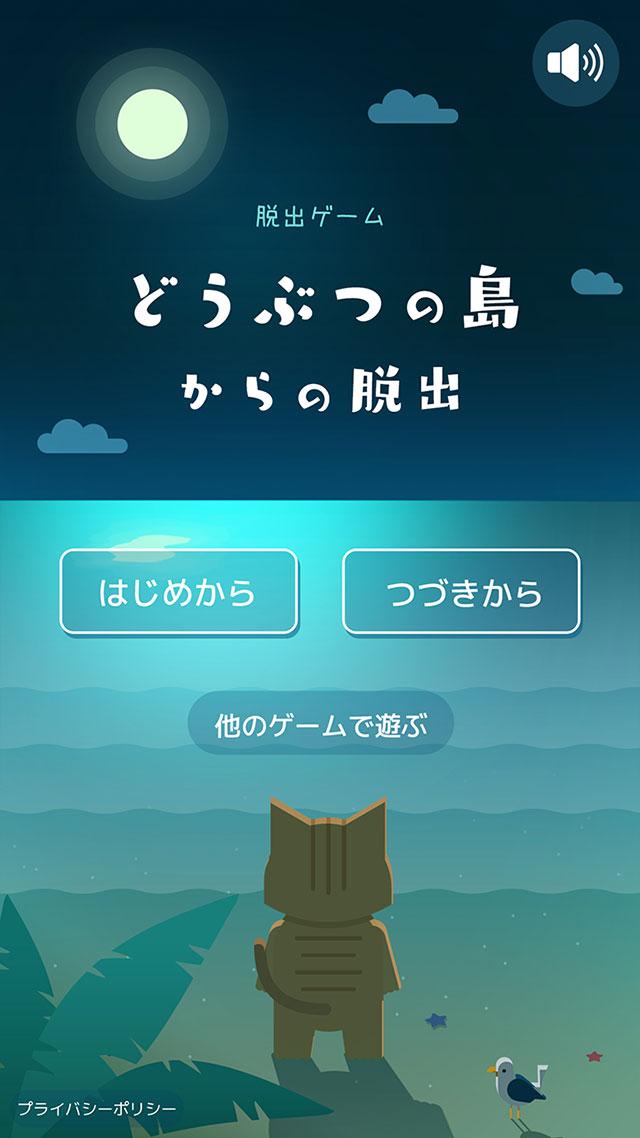 脱出ゲーム どうぶつの島からの脱出のスクリーンショット_1