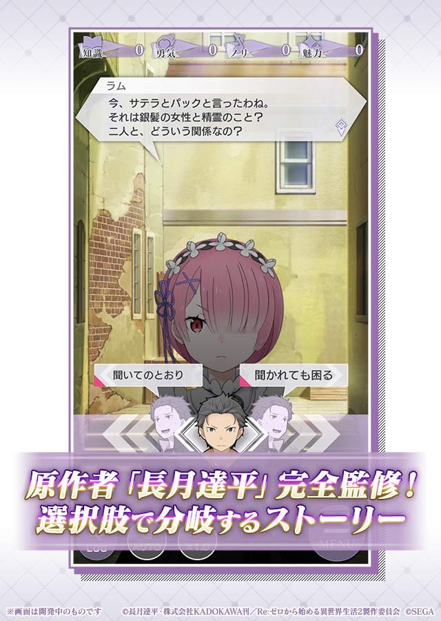 Re:ゼロから始める異世界生活 Lost in Memoriesのスクリーンショット_2