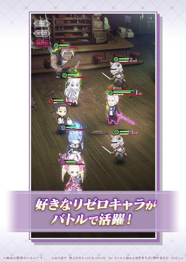Re:ゼロから始める異世界生活 Lost in Memoriesのスクリーンショット_4