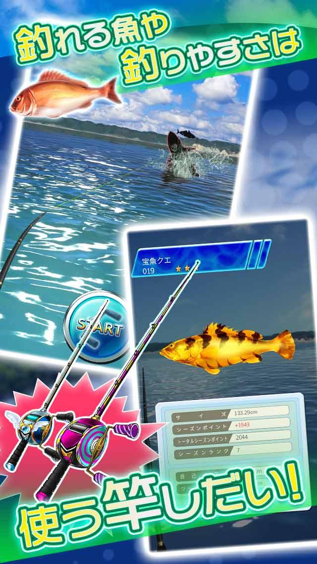 釣りコレクションのスクリーンショット_3