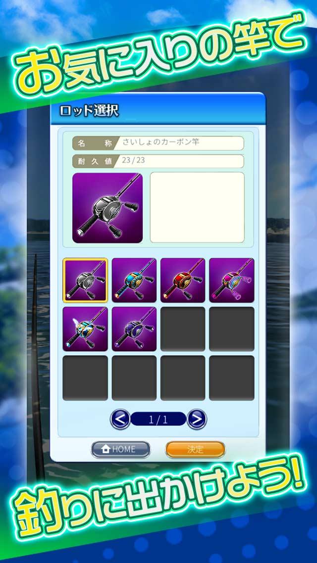 釣りコレクションのスクリーンショット_2
