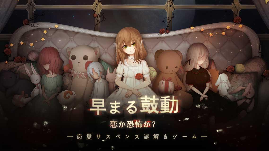 綺幻人形館 -ドールナイト-のスクリーンショット_1