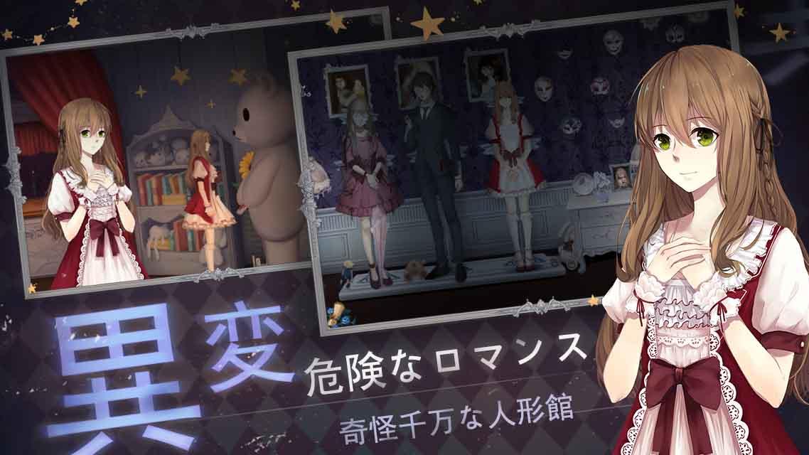 綺幻人形館 -ドールナイト-のスクリーンショット_2