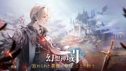 幻想神域2 -AURA KINGDOM-のスクリーンショット_1