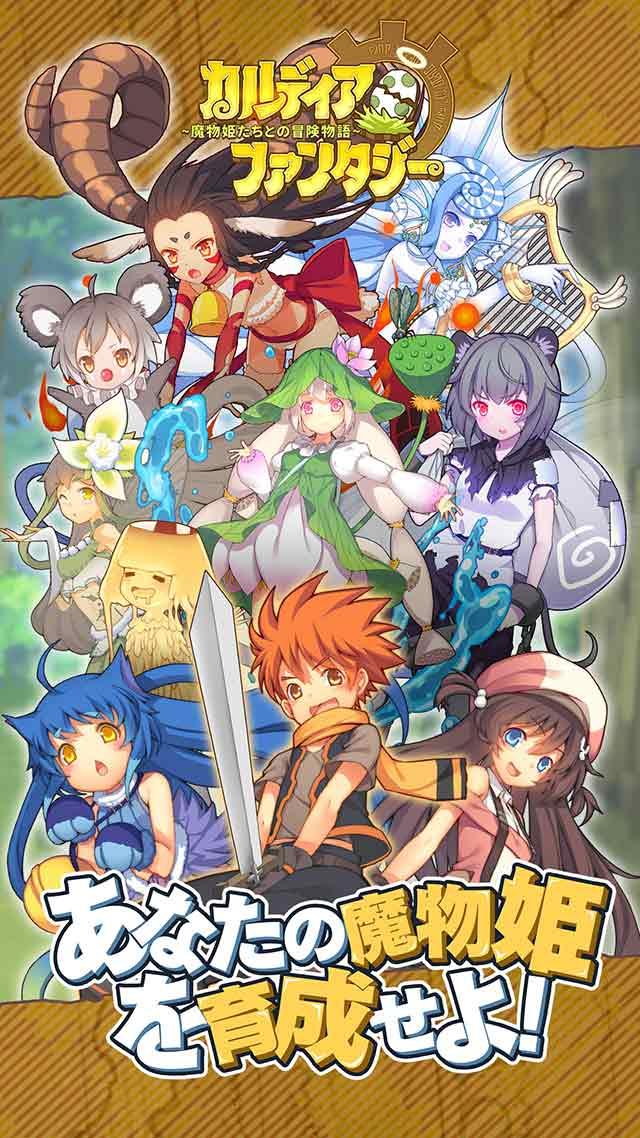 カルディア・ファンタジー 魔物姫たちとの冒険物語のスクリーンショット_1
