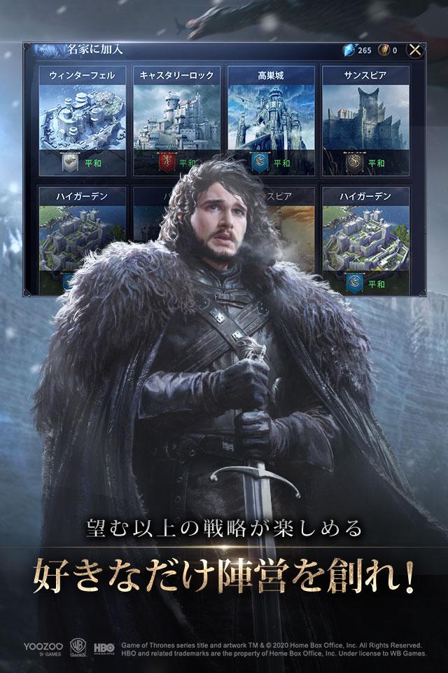 ゲーム・オブ・スローンズ-冬来たるのスクリーンショット_1