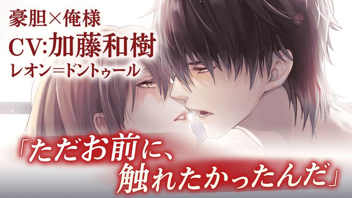 イケメン王子 美女と野獣の最後の恋のスクリーンショット_1