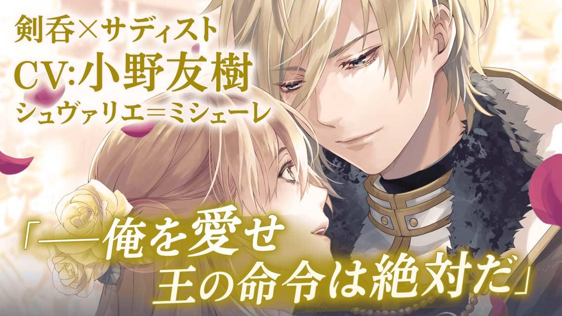 イケメン王子 美女と野獣の最後の恋のスクリーンショット_2