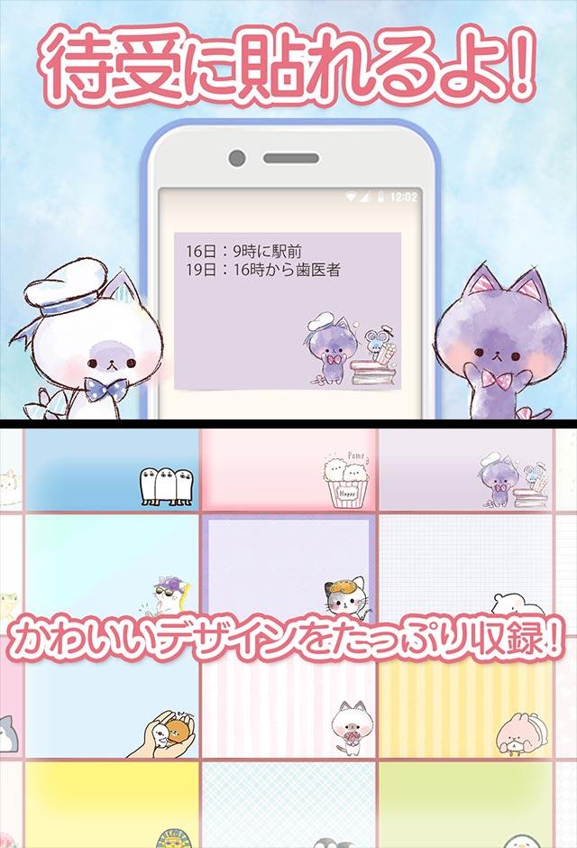 メモ帳 可愛いキャラクターズ 無料のスクリーンショット_1