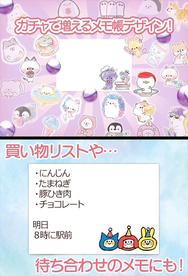 メモ帳 可愛いキャラクターズ 無料のスクリーンショット_2