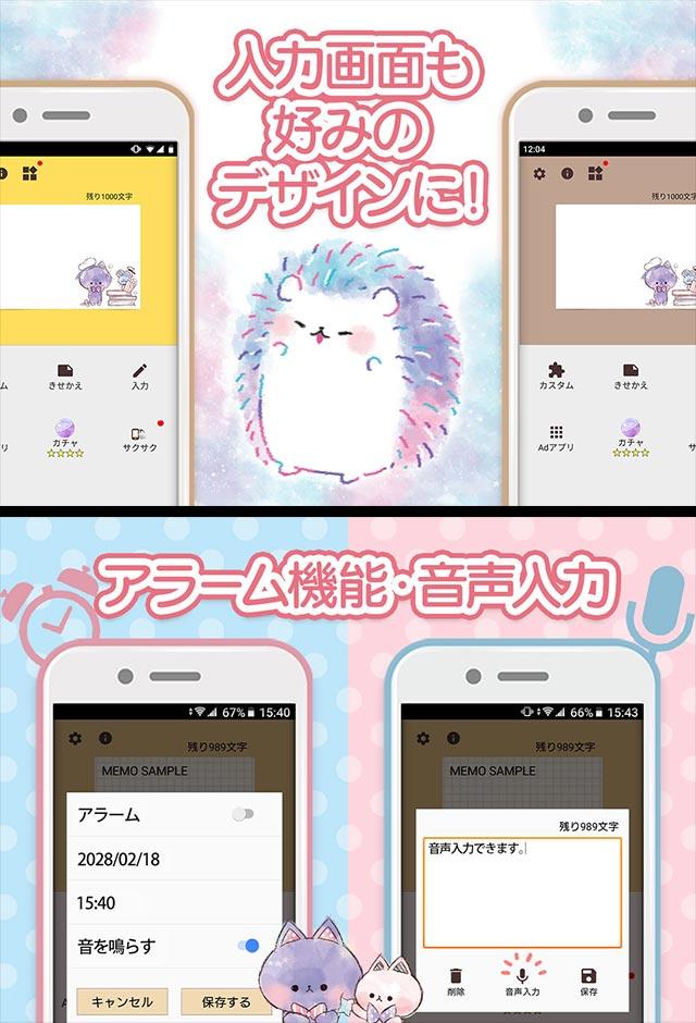 メモ帳 可愛いキャラクターズ 無料のスクリーンショット_3