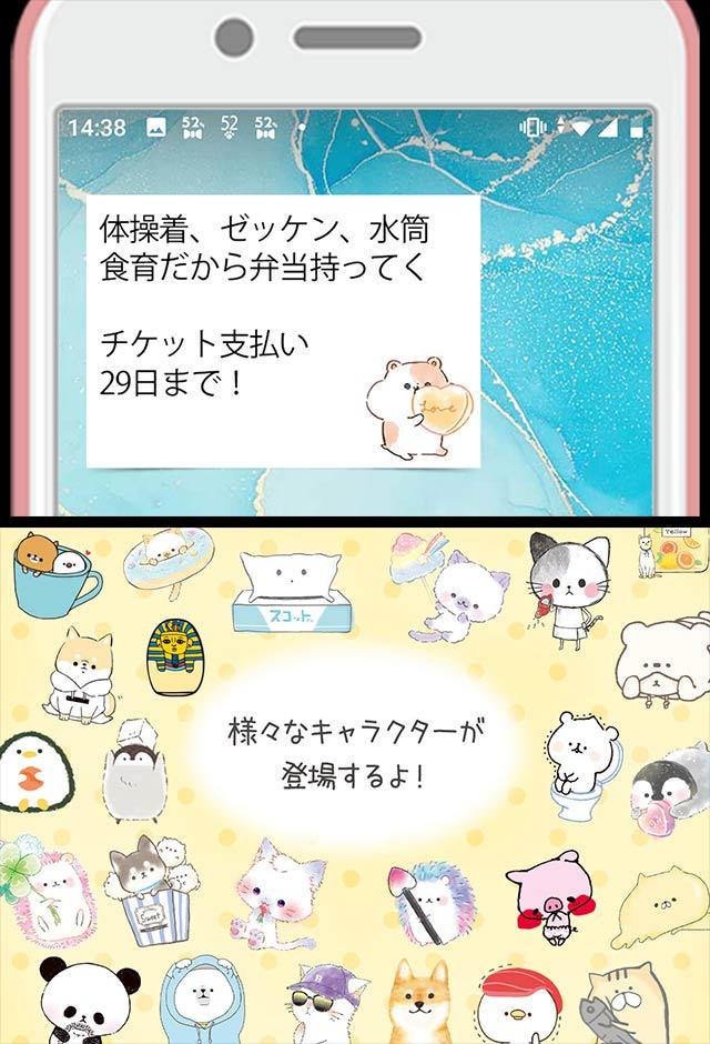 メモ帳 可愛いキャラクターズ 無料のスクリーンショット_4