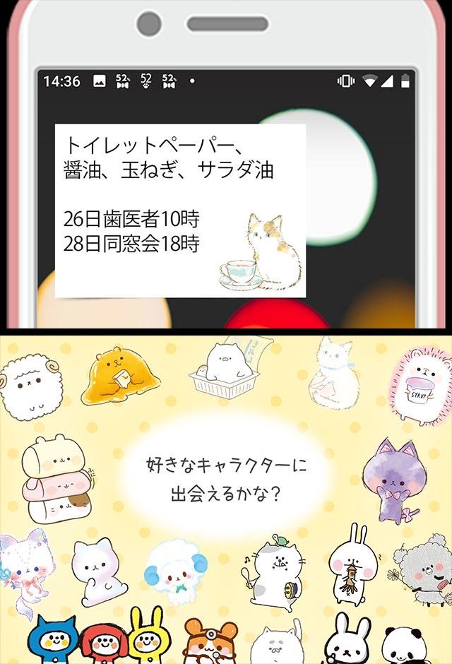 メモ帳 可愛いキャラクターズ 無料のスクリーンショット_5