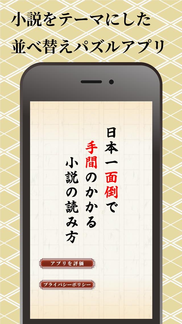 日本一面倒で手間のかかる小説の読み方のスクリーンショット_1