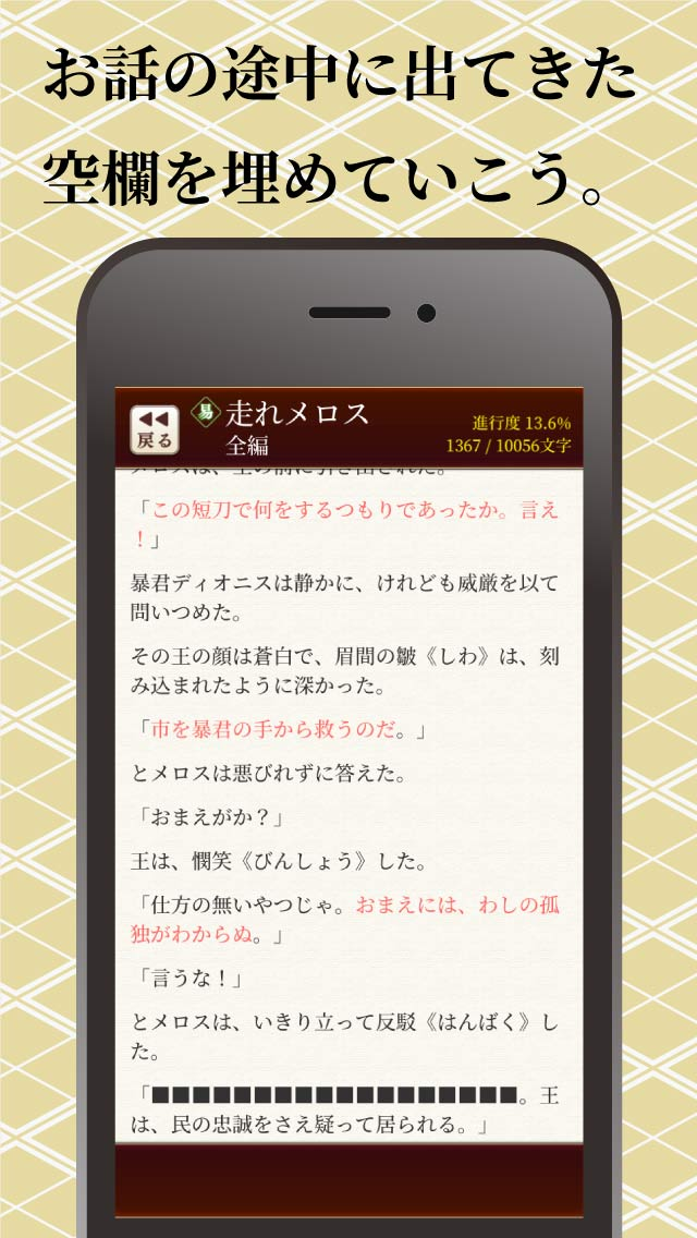 日本一面倒で手間のかかる小説の読み方のスクリーンショット_2
