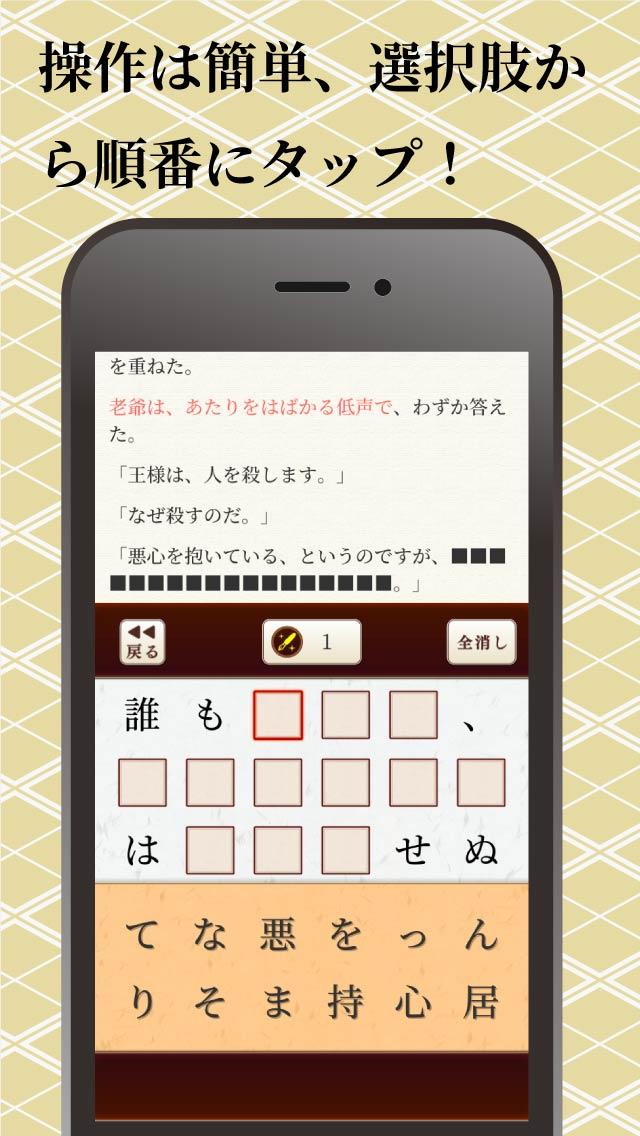日本一面倒で手間のかかる小説の読み方のスクリーンショット_3