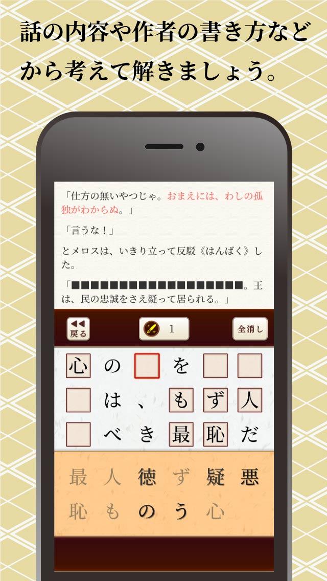 日本一面倒で手間のかかる小説の読み方のスクリーンショット_4
