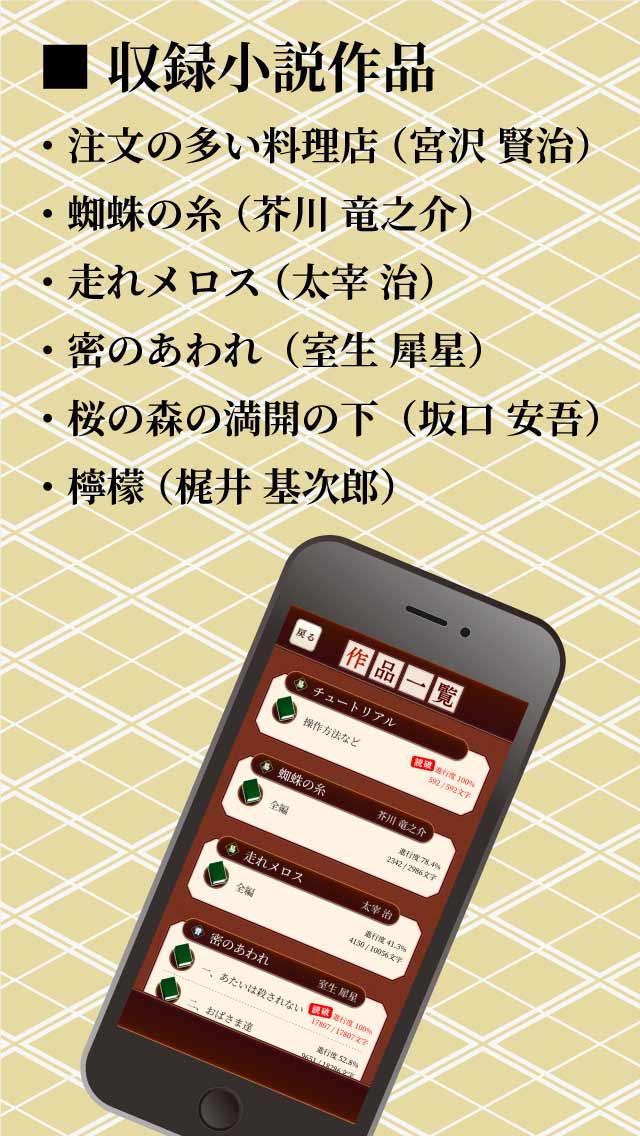 日本一面倒で手間のかかる小説の読み方のスクリーンショット_5