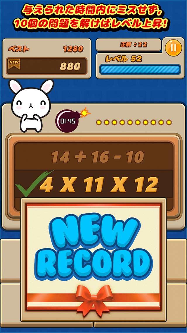 頭脳のための数学ゲームのスクリーンショット_2