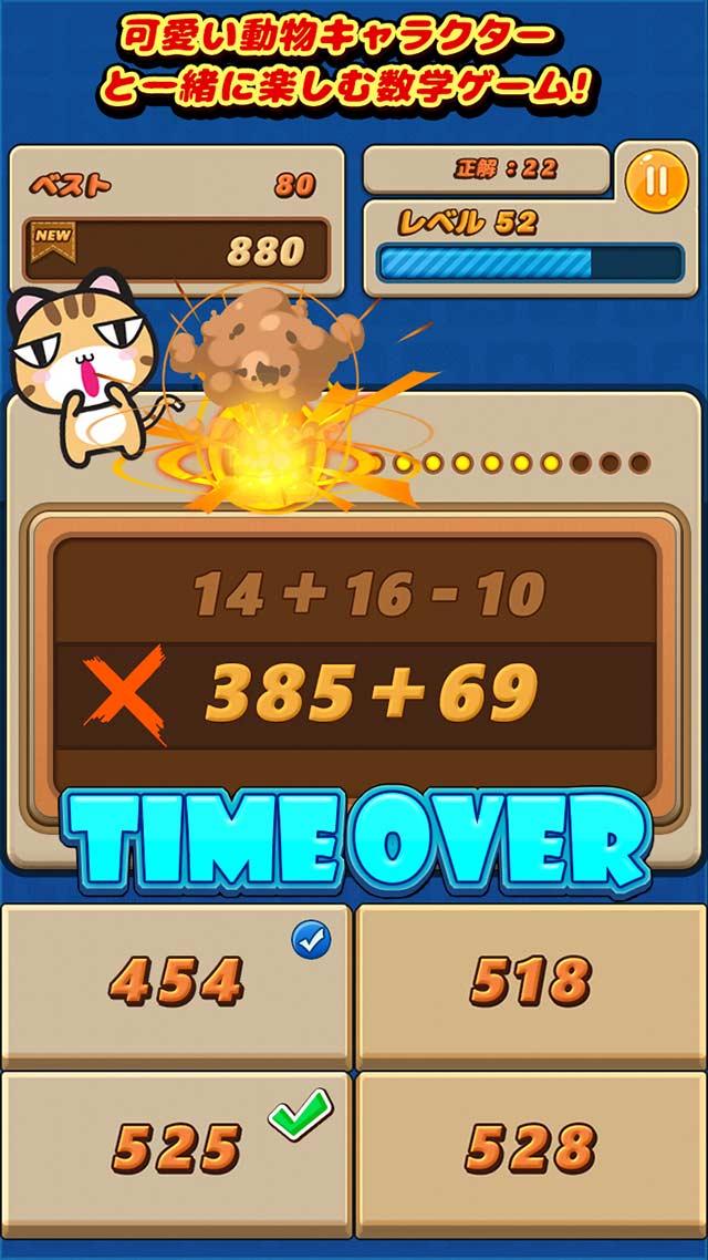 頭脳のための数学ゲームのスクリーンショット_3