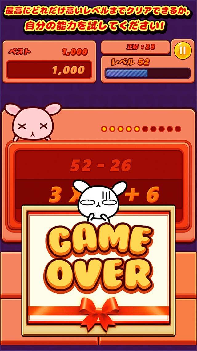 頭脳のための数学ゲームのスクリーンショット_4
