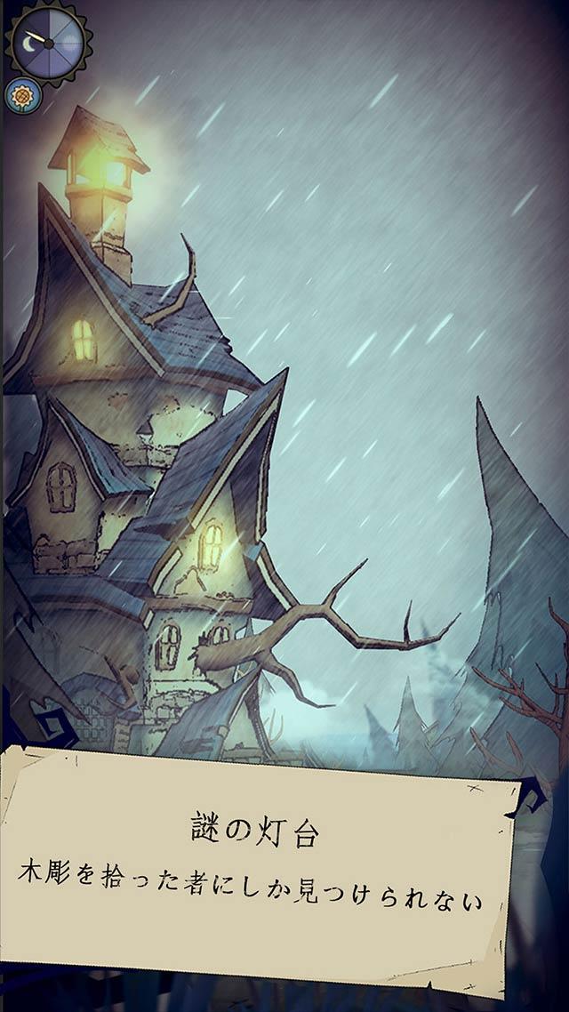 フクロウと灯台のスクリーンショット_2