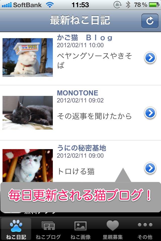 日刊ねこ新聞-猫情報まとめのスクリーンショット_1