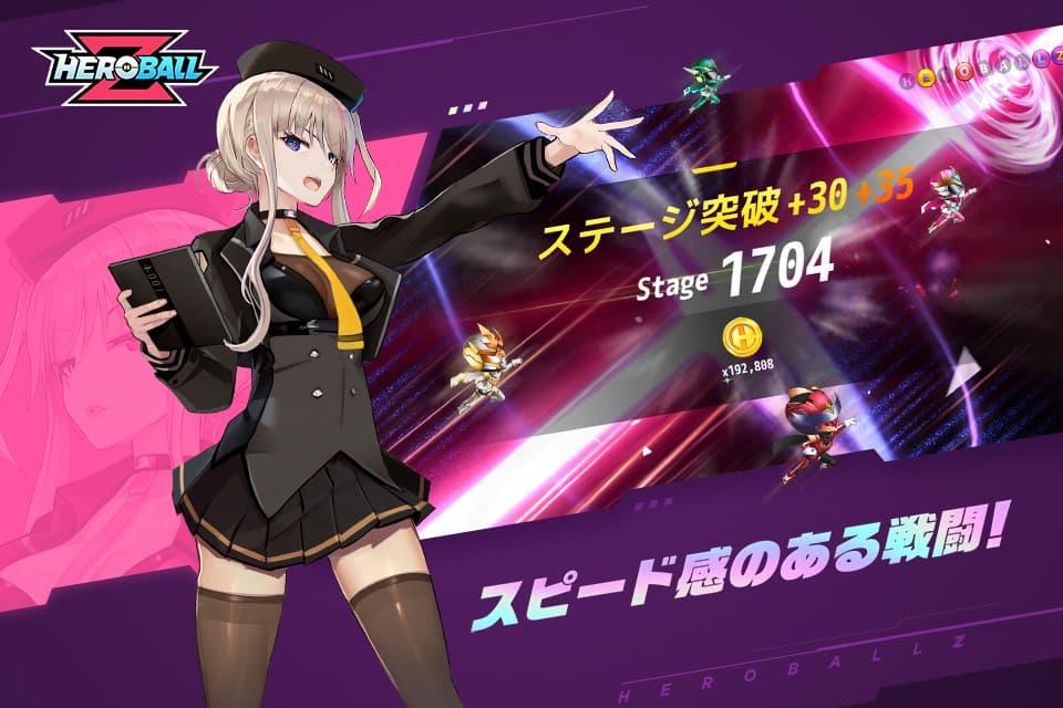 ヒーローボールZ (Hero Ball Z)のスクリーンショット_2