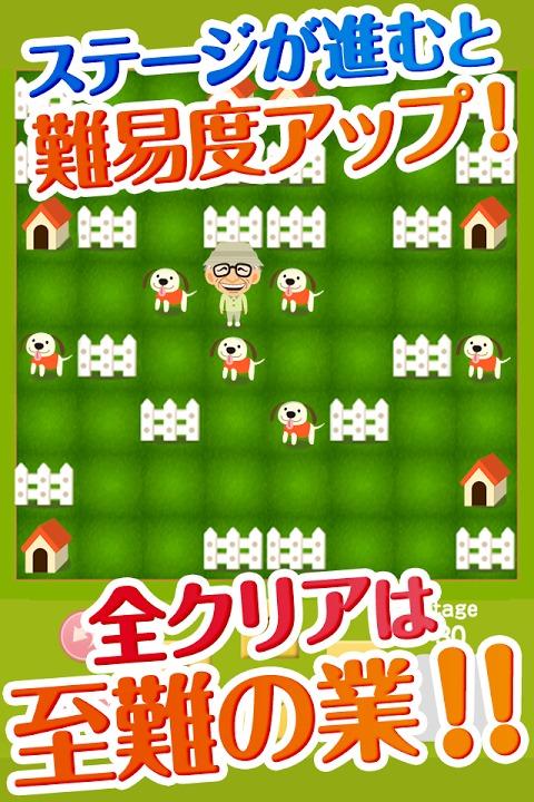 脱走犬とムッツリゴロウ~脱出した犬を捕獲する暇潰し定番ゲームのスクリーンショット_3