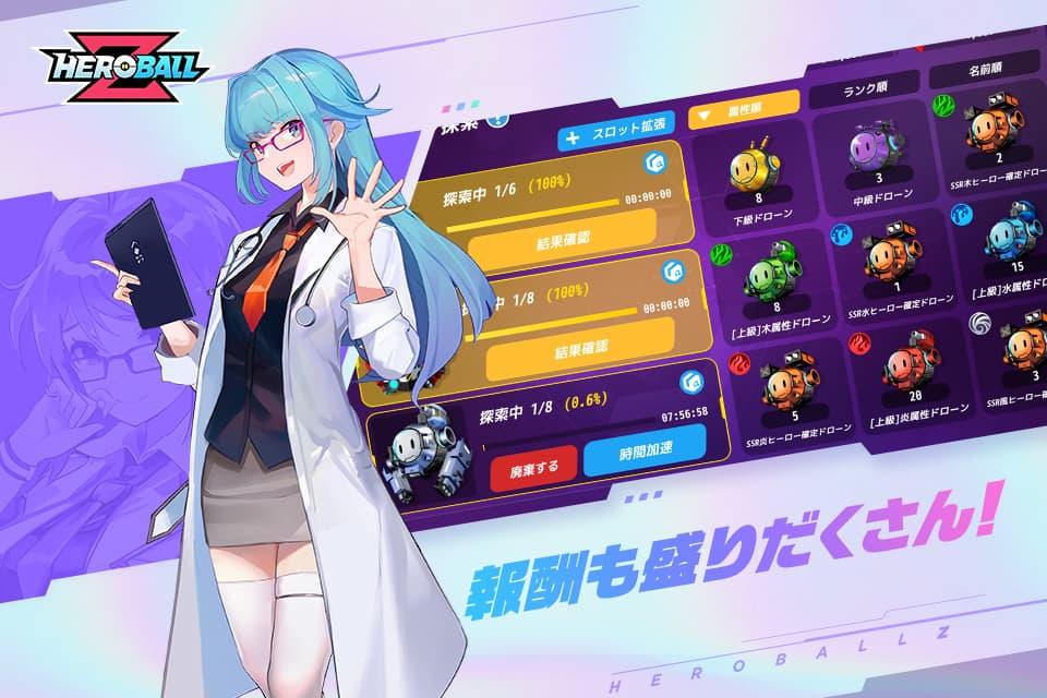 ヒーローボールZ (Hero Ball Z)のスクリーンショット_4
