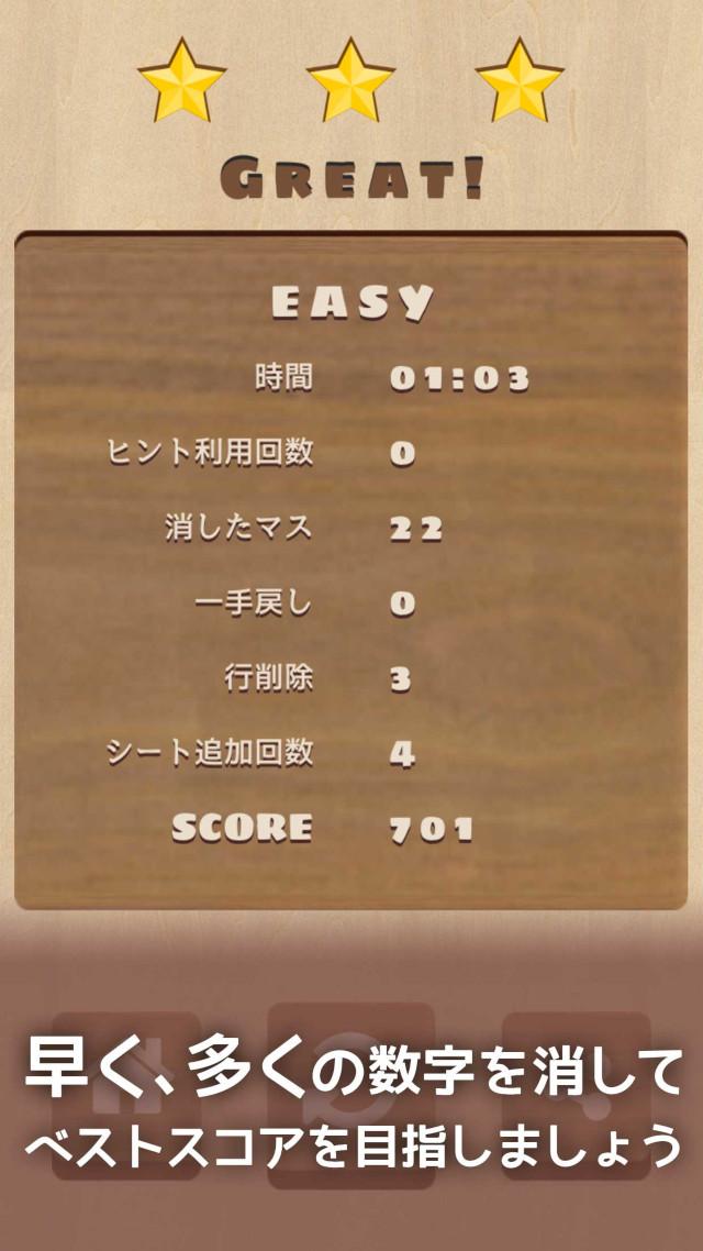 数独好きならきっとハマるナンバーズゲームのスクリーンショット_3