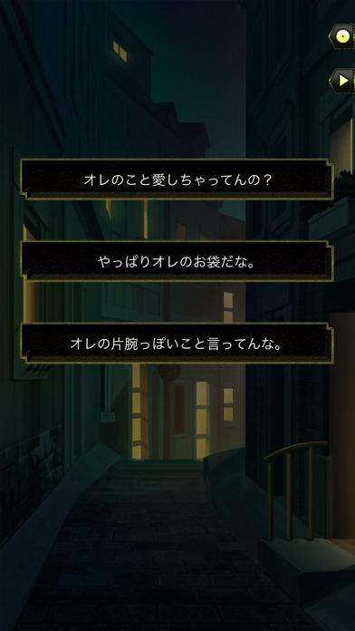 【BL】EmulateThrill-エミュレートスリル-のスクリーンショット_5