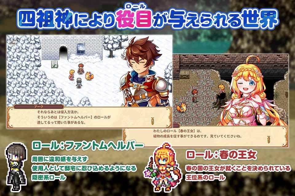 RPG 彩色のカルテットのスクリーンショット_2