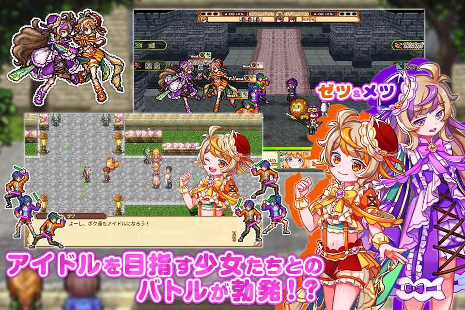 RPG 彩色のカルテットのスクリーンショット_3