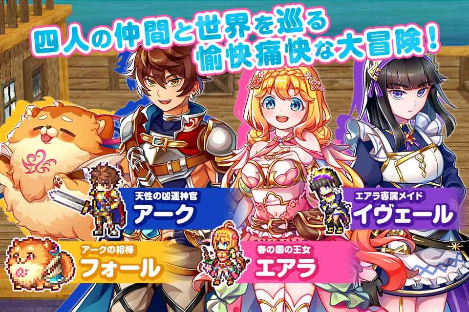 RPG 彩色のカルテットのスクリーンショット_5